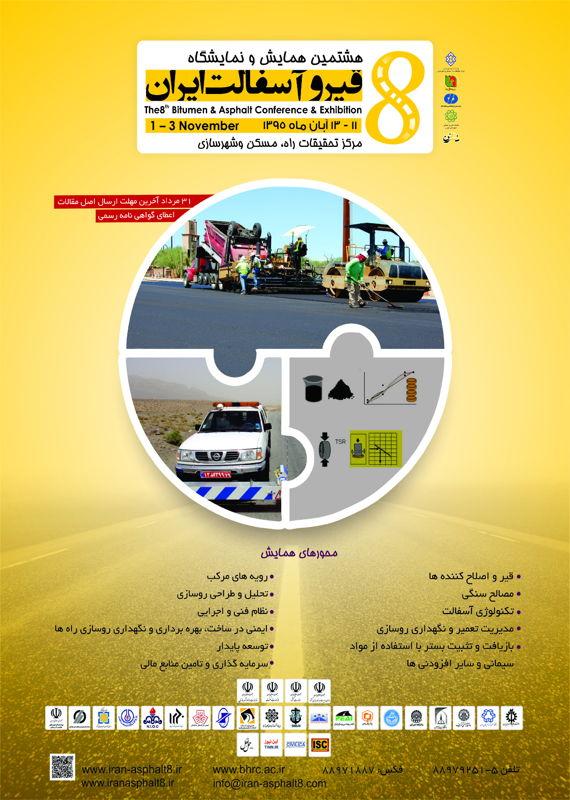 دعوت نامه هشتمین همایش و نمایشگاه ملی قیر و آسفالت ایران، آبان ۹۵