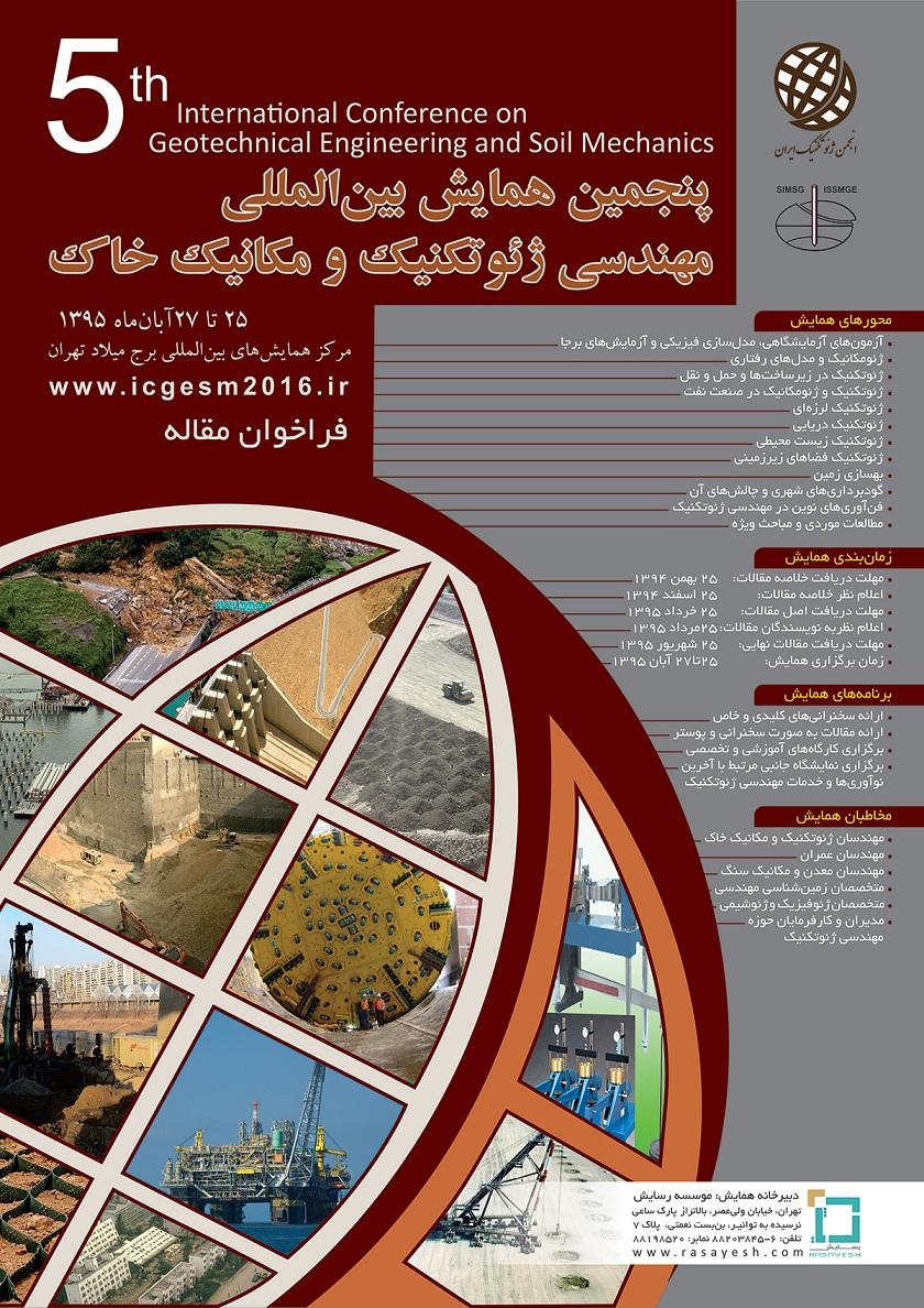 دعوتنامه پنجمین همایش بین المللی مهندسی ژئوتکنیک و مکانیک خاک 25 تا 27 آبان 95